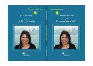 COUVERTURE LIVRE MOHAMED ARABE FRANCAIS